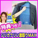 シリカクリン 激取りMAX 2特典【お米...
