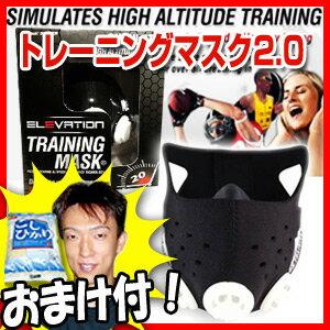 【ポイント最大29倍】 トレーニングマスク2.0 高地シミュレーションマスク トレーニングマスク...