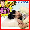 いびき予防枕EJ-GA008いびき対策枕イビキ予防枕いびき予防まくら安眠枕イビキ対策マクラ