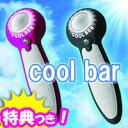 【ポイント最大13倍】 ポータブルボディクーラー  クールバー COOL BAR 冷却瞬間クールポー...