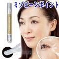 ミゾピーンポイントミゾに沿って塗るだけ乾くと透明皮膜形成美容スティックスキンケア日本製