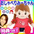 音声認識人形おしゃべりみーちゃんお話し人形会話ロボット4歳の女の子の声おしゃべりミーちゃん孫人形会話できるお人形