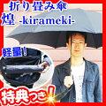 折り畳み傘煌kirameki煌めき軽量コンパクトわずか185gメンズ傘雨傘紳士傘雨傘折りたたみ傘撥水テフロン加工軽量傘