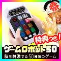 ゲームロボット50脳を刺激する50種類のゲーム脳トレゲーム携帯ゲームゲーム機ポータブルゲーム音感記憶推理計算