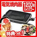 ピーコック電気焼肉器WY-C120H電気焼肉プレート