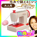 毛糸ミシンHug(大人用)ハグKM-01毛糸用ミシン毛糸で縫えるミシンアックスヤマザキ