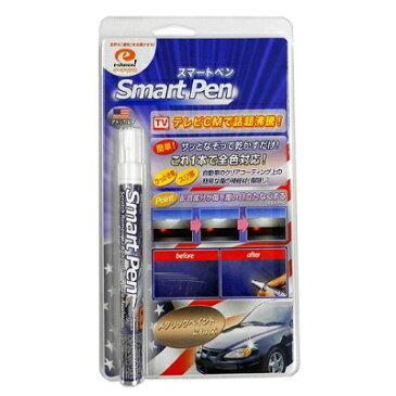スマートペン Smart Pen 正規品 2個以上購入で送料無料 車のキズ隠し キズ補修剤 スマートペン キズかくし リペアペン カー 自動車 キズ消し キズ修復剤