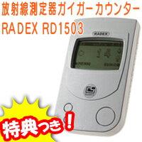 放射能測定機 RD1503 ガイガーカウンター 放射能測定器 放射線チェッカー 放射線測定器 ...