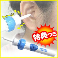 3特典 ポケットイヤークリーナー i-ears デオクロス 電動イヤーク...