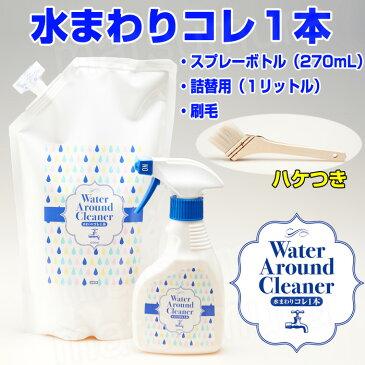 水まわりコレ1本 水まわり洗浄剤 水あか落とし お風呂場掃除 洗面台掃除 蛇口みがき 水アカ 水垢 水回り掃除 水回り用洗剤 水回りこれ1本
