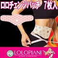 ロロチェンジパッチ7枚入LOLOPIANI貼るだけダイエットパッチ温感パッチ韓国コスメ界で大人気広範囲パッチ