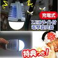 LEDライト付電撃殺虫器モスキライト薬剤不使用充電式電撃殺虫灯電撃殺虫機LED照明USB充電蛾・蚊退治害虫退治虫対策