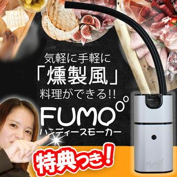 ハンディスモーカー FUMO 電動燻製器 ハンディスモーカーフーモ 家庭用燻製マシン 手軽に燻製風料理 電池式コンパクト くんせい器