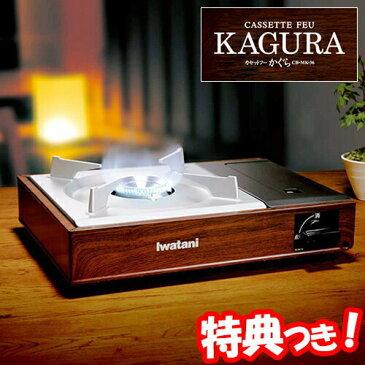 イワタニ カセットフー かぐら KAGURA CB-MK-36 カセットコンロ Iwatani 木目調 アウトドア 鍋調理 防災対策 CBMK36 鍋パーティー