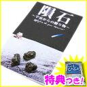限定特価 3個入り 隕石 3特典 送料無料+お米+ポイント  カンポデル...