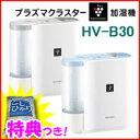 シャープ 加湿器 HV-B30 8畳対応 高濃度プラズマクラスター7000 加湿機 SHARP 気化式加湿...