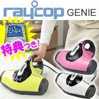 レイコップ ジニー RAYCOP GENIE BG-200 ふとん専用ダニクリーナー 布団専用ダニクリーナ...