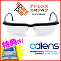 アドレンズスペアペアEM02-BK誰でも、今すぐ使えるインスタントメガネ度数を自分で調節できる眼鏡インスタントメガネadlenssparepair度数調節メガネーでお米付