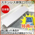 ステンレス製排気口カバー