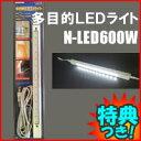 【ポイント最大20倍】 LED照明 省エネ照明器具 LEDライト N-LED600W LED電球 天井照明機...