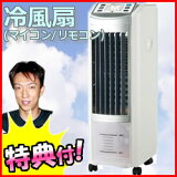 限定冷却タンク2個付 3特典【送料無料+選ぶ景品+ポイント】 SKJ SKJ-WM30R 冷風扇 (冷風機 冷風器 羽根なし 扇風機) 冷水で 冷風扇風機 扇風機 タワーファン スリムファン 気化式加湿器 効果 加湿器 エアコン クーラー 嫌いな方に