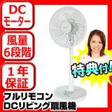 フルリモコン DCリビング扇風機 KI-322DC リモコン扇風機 DC扇風機 DCモーター扇風機 省エネ扇風機 KI322DC 冷風機 クーラー 冷風器 が苦手な方へ KI-321DC の後継