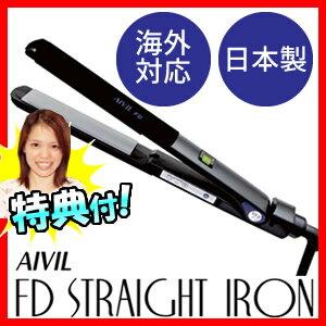 アイビル FDストレートアイロン ワールドボルテージ 23.5mm AIVIL 最薄型・最軽量クラスのストレートヘアアイロン 海外対応 日本製 プロ仕様の190℃ アイビル ストレートアイロン