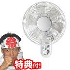 3特典【送料無料+選べるおまけ+ポイント】 テクノス 30cm壁掛け扇風機 KI-W289 壁かけ扇風機 TEKNOS 扇風機 リビング扇 30cm壁掛け方式扇風機 メカ式扇風機 送風機 タワーファン