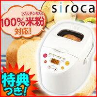 siroca SHB-315 全自動ホームベーカリー & 餅つき機 米粉パン対応 餅つき器 1.5斤対応 ...