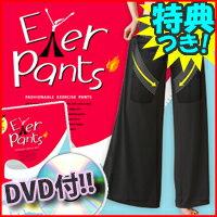 【ポイント最大10倍】 DVD付 エクサパンツ Exer Pants エクササイズパンツ + エクササイ...