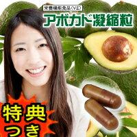 アボカド凝縮粒 60粒 2特典【お米+ポイント】 アボガドサプリメント アボカド種子オイル含有…