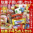 駄菓子 詰め合わせ 45点★買い増しセット★