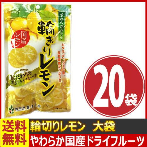 【送料無料】南信州 わやらかドライ 輪切りレモン 大袋 60g×20袋 合計1200g〔 ドライフルーツ レモン 国産 まとめ買い おやつ 大人買い〕