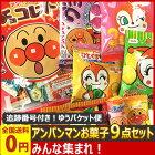 【チャレンジ週間】みんな集まれ!アンパンマンお菓子9点セット×1セット【11/6まで】