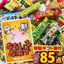 【送料無料】【あす楽対応】駄菓子売れ筋No1★「おもしろお菓子ギフト袋入」駄菓子