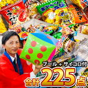 【あす楽対応】お祭りスペシャル!駄菓子スナック★メガ盛り22...