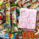 【あす楽対応】【送料無料】ミニオンズギフト袋にいれてお届け!うまい棒 12種類 各種10本づつで合計120本【うまい棒 詰め合わせ 業務用 大量 駄菓子
