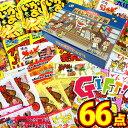 【送料無料】【あす楽対応】おもしろ駄菓子箱付!1個約47.5