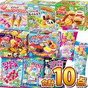 【送料無料】【あす楽対応】クラシエ 知育菓子 9種類セット【
