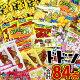 【あす楽対応】駄菓子マニアが探し求めていた「●●太郎さんシリーズ」も入った!菓道コンプリー…