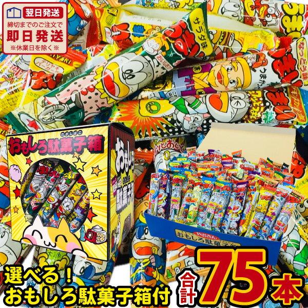 駄菓子, 各種駄菓子セット 15 575