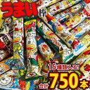 【あす楽対応】【送料無料】うまい棒 詰め合わせ 15種類50本づつで合計750本 詰め合わせセット【うまい棒 詰め合わせ セット お菓子 駄菓子 プレゼン