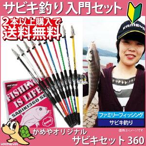 カラフルに10色から選べるサビキ用 釣り竿、糸付きリールセット※サビキ仕掛けは付属しておりま...