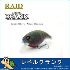 レベルクランクは、岸釣りクランキングのレベルを高める最高の武器レイドジャパン レベルクラ...