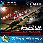 【17新製品】ジャッカル17スキャッドウォールSWS-610LC-ST【即納可能】