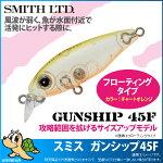 SMITH/スミスガンシップ45F【フローティングタイプ】チャートオレンジ
