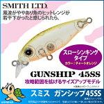 SMITH/スミスガンシップ45SS【スローシンキングタイプ】チャートオレンジ