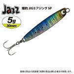 Jazz/ジャズ爆釣ジグIIアジングSP5g