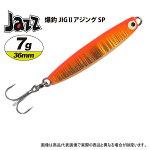 Jazz/ジャズ爆釣ジグIIアジングSP7g