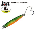 Jazz/ジャズ爆釣ジグIIメバルT5g